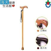 《海夫健康生活館》木質 木製 休閒手杖(TOP-WB-2)(白楊紋)