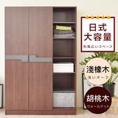 《Hopma》日系雙門衣櫃胡桃木
