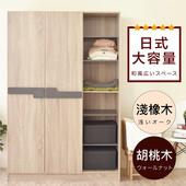《Hopma》日系雙門衣櫃(淺橡木)