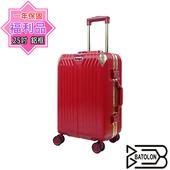 《福利品BATOLON》【25吋】星月傳說TSA鎖PC鋁框箱/行李箱(魅惑紅)