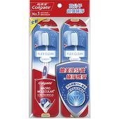 《高露潔》高分子超彈極淨牙刷(2入/組)