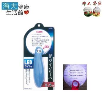 《老人當家 海夫》東京企劃販賣 雙倍率 放大鏡 附LED燈(粉紅色)