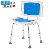 《海夫健康生活館》PVC坐墊 高度可調 背加寬 有靠背 洗澡椅