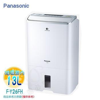 《Panasonic 國際牌》送保溫後背包★13公升智慧節能清淨除濕機F-Y26FH