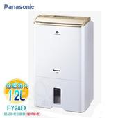 《Panasonic 國際牌》送保溫後背包★12公升智慧節能清淨除濕機F-Y24EX