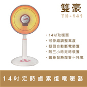 《雙豪》14吋定時鹵素燈電暖器TH-141 $1090