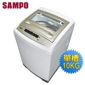 《SAMPO聲寶》10公斤全自動洗衣機ES-A10F-Q(送基本安裝)