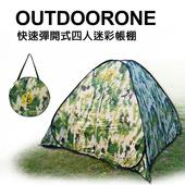 《OUTDOORONE》快速彈開式四人迷彩帳棚 四人彩繪風迷彩帳篷 不透明銀膠防雨抗UV (200x200x135cm)(迷彩)