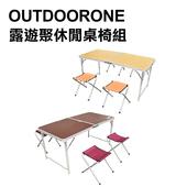 《OUTDOORONE》露遊聚休閒手提桌椅組 戶外便攜二段式折疊桌椅組120x60cm(深木紋)