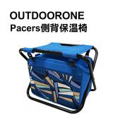 《OUTDOORONE》Pacers側背保溫背包椅 休閒折疊露營登山椅凳 幾何圖騰保溫保冰背包椅 可保溫保冷可拆背包式(藍色)