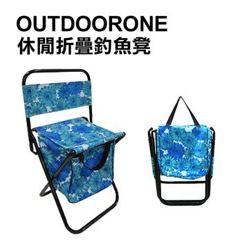 《OUTDOORONE》休閒折疊釣魚凳 戶外折疊烤肉椅 手提童軍椅小椅凳 背包椅(藍色)