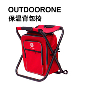《OUTDOORONE》休閒折疊露營登山保溫背包椅 椅凳 可保溫保冷背包式(紅色)