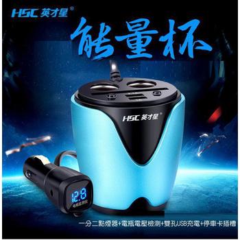 英才星HSC 200D 杯座型電壓檢測點煙擴充器+雙USB3.1A(藍色)