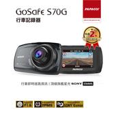 《PAPAGO!》PAPAGO!S70G行車紀錄器搭配S1 後鏡頭送32G記憶卡
