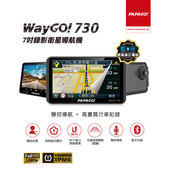 《PAPAGO!》PAPAGO! WayGO! 730 多功能Wi-Fi 7吋聲控導航行車記錄器(加贈16G卡)