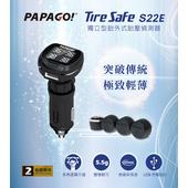 《PAPAGO》PAPAGO ! TireSafe S22E 獨立型胎外式胎壓偵測器