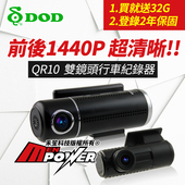 《DOD》QR10 WIFI雙鏡頭行車紀錄器 超清晰前後1440P SONY感光+送32G記憶卡