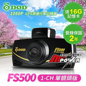 《DOD》FS500 單鏡頭版 1080P SONY感光行車紀錄器+送16G記憶卡