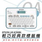 《EPSON》LW-K200BL 海洋風 輕巧經典款 標籤機