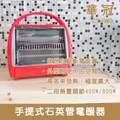 《華冠》手提式石英管電暖器(CT-808)