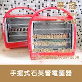 《華冠》手提式石英管電暖器-二入組(CT-808)