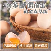 《大城鄉農會》黃金蟲草蛋(無汙染.低膽固醇.有多醣體)
