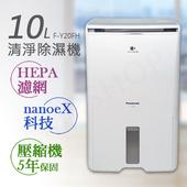 《國際牌Panasonic》10公升nanoeX清淨除濕機 F-Y20FH 送!全家商品卡500元