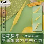 《KAI貝印》Broad Beans不銹鋼雙刃葡萄柚刀