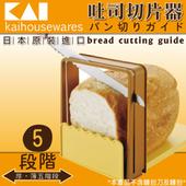 《KAI貝印》可拆式吐司切片器