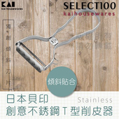 《KAI貝印》SELECT100創意18-8不鏽鋼T型削皮器