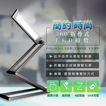 《FJ》攜帶式百變旋轉LED折疊檯燈(家中必備)(黑色)
