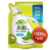 《OP》茶酚天然抗菌濃縮洗衣精補充包-1500g*6包除臭防霉 $499
