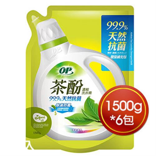 《OP》茶酚天然抗菌濃縮洗衣精補充包-1500g*6包(除臭防霉)