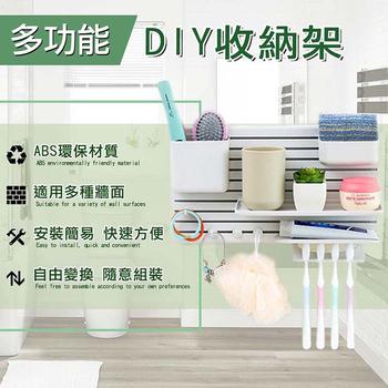 《FJ》多功能DIY置物架(ABS環保材質)(白色)