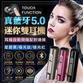《MTK》藍牙5.0防水雙耳真無線藍牙耳機S5 PRO(公司貨)(星爵黑)