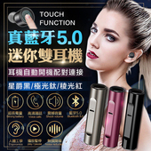 《MTK》藍牙5.0防水雙耳真無線藍牙耳機S5