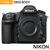 《Nikon》D850 單機身*(中文平輸)-送強力大吹球清潔組+硬式保護貼(黑色)