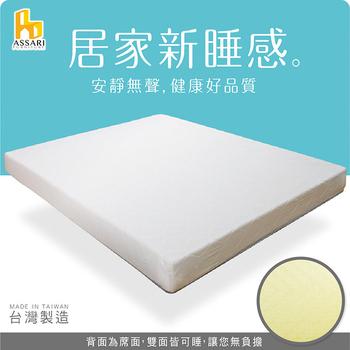 ★結帳現折★ASSARI 日式高彈力冬夏兩用彈簧床墊(單人3尺)