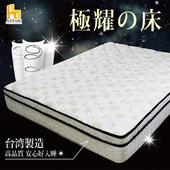 《ASSARI》荷比極耀蜂巢獨立筒床墊雙人5尺 $7299