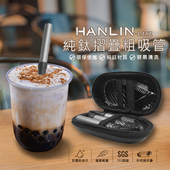 《HANLIN》LTiZ 環保便攜 珍珠奶茶 純鈦折疊粗吸管(粗管)