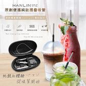 《HANLIN》STiZ 環保便攜 純鈦折疊細吸管(細管)