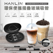 《HANLIN》LGZ 珍珠奶茶用玻璃折疊吸管(粗管)(粗管)