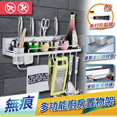 《新一代》無痕多功能廚房太空鋁收納/置物架(廚房收納必備)(銀色)