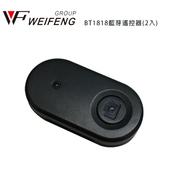 《WEIFENG 偉峰》藍芽遙控器(2入)