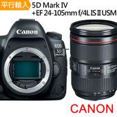 《Canon》EOS 5D Mark IV+24-105mm F4L IS II USM 單鏡組*(中文平輸)-送強力大吹球清潔組+硬式保護貼