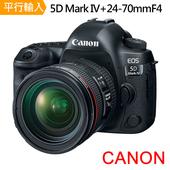 《Canon》EOS 5D Mark IV+24-70mm F4L IS USM 單鏡組*(中文平輸)-送強力大吹球清潔組+硬式保護貼