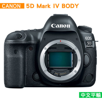 《Canon》EOS 5D Mark IV 單機身*(中文平輸)-送64G鋰電池雙鏡包航空鋁合金腳架減壓背帶拭鏡筆強力清潔組硬式保護貼