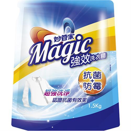 妙管家 強效洗衣精補充包-抗菌防霉(1.5kg)