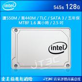 《Intel》545S 128G 128GB 2.5吋 SATAⅢ固態硬碟(SSDSC2KW128G8X1) SSD(545S 128G)