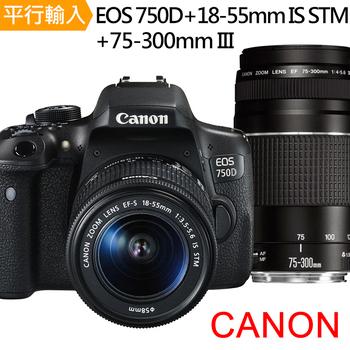 《CANON》EOS 750D+18-55mm+75-300mm III*(平輸)-送64G鋰電池座充雙鏡包鋁合金腳架背帶拭鏡筆強力清潔組硬保(黑色)